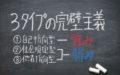 日本に完璧主義が多い心理的原因とつらい短所を強みに変える克服法