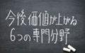 格差社会が広がる日本の現状と年収を上げる方法+有利な性格とは?