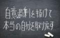 自分がわからない原因は世間体を気にしすぎる日本社会。他人軸で生きるのをやめる方法