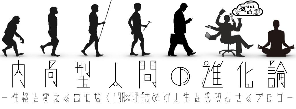 内向型人間の進化論